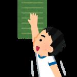 体育の授業と手の使い方